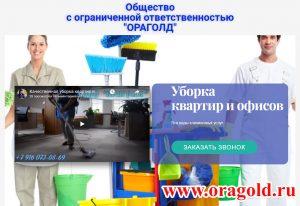ООО Ораголд