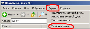 Отображаем скрытые файлы и папки