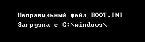 Неправильный файл BOOT.ini