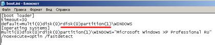 Редактируем файл Boot.ini