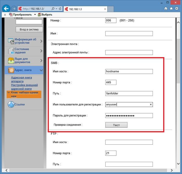 Веб-админка kyocera m2530dn - добавить новую запись в адресную книгу