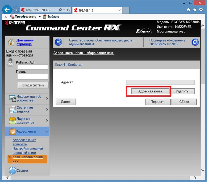 Веб-админка kyocera m2530dn и m2030dn - добавить быстрый вызов из адресной книги